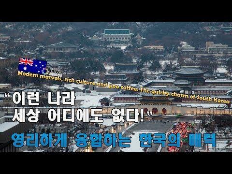 """""""이런 나라 세상 어디에도 없다!"""" 영리하게 융합하는 한국의 매력"""