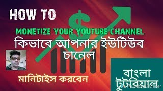 how to get monetize packge on youtube | monetize packege?