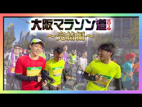 大阪マラソンへの道2019 #9 完結編