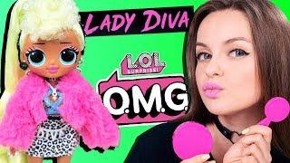 РАЗРЕЗАЛА аксессуар???? Гламурная LOL Surprise OMG Lady Diva | Обзор и распаковка