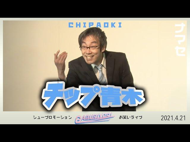 【ネタ】チップ青木/新宿バティオス2021年4月21日