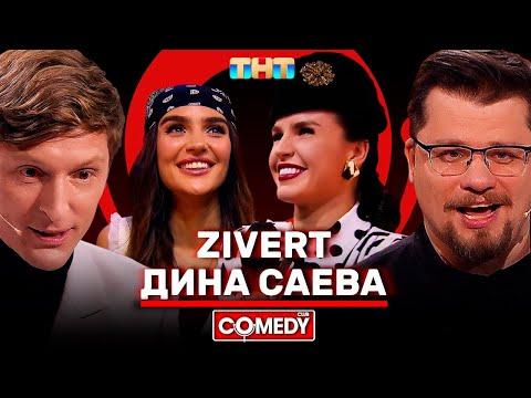 Камеди Клаб Воля Харламов Дина Саева Zivert