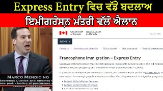 express entry updates | canada express entry | canada immigration 2020 | canada immigration | canada