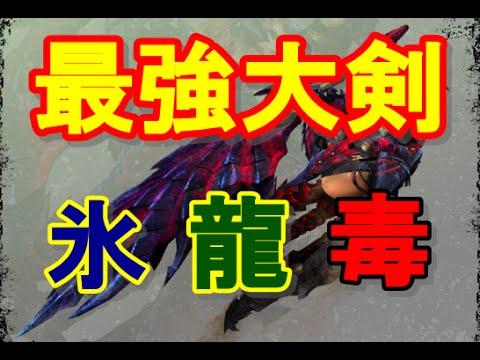 【モンハンクロス 攻略】 最強の大剣装備 氷・龍・毒 MHX