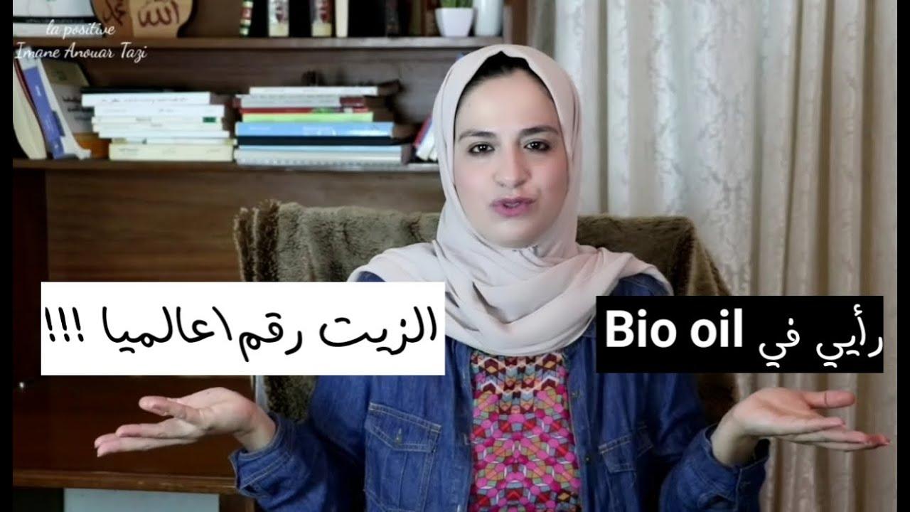 الزيت الأشهر عالميا لعلاج النذوب وتفتيح البشرة وازالة التمددات | رأيي في bio oil