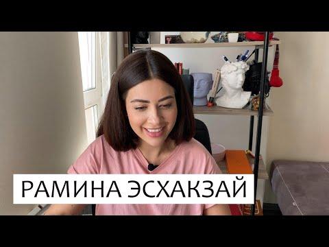Рамина Эсхакзай - о скандале с Тодоренко, хамстве Топалова и карантине