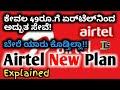 Airtel New Plan|Airtel Postpaid Promise|Airtel Secure Damage Protection|Airtel insurance New Plan