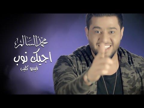 محمد السالم - اجيك نوب (فيديو كليب حصري) | 2016 | (Mohamed Alsalim - Ajeek Noub (Video Clip