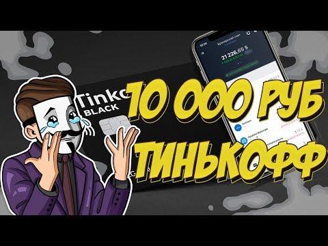 Тинькофф банк дарит до 10 000 рублей на брокерский счет! [Тинькофф Инвестиции]
