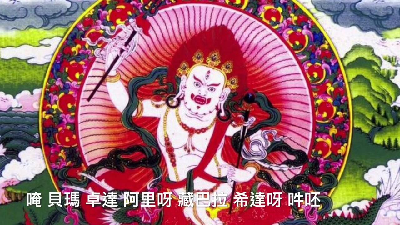 白財神心咒 White Jambhala - YouTube