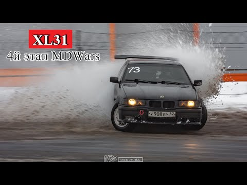 (XL31) 4й этап MDWars / Прошёл квалу / TOP-16
