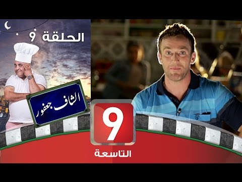 الشاف جعفور - الحلقة 9