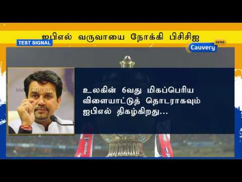 IPL broadcast rights process begins | Cauvery News