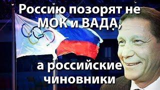 Россию позорят не МОК и ВАДА, а российские чиновники