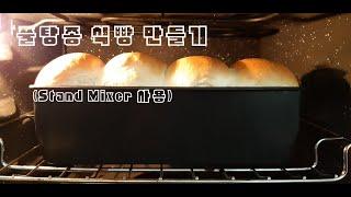 08_ 풀탕종 식빵 만들기(Stand Mixer 사용)