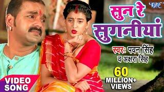 Pawan Singh, Akshara का नया देवी गीत - Sun Re Suganiya - Mai Ke Chunari - Bhojpuri Devi Geet