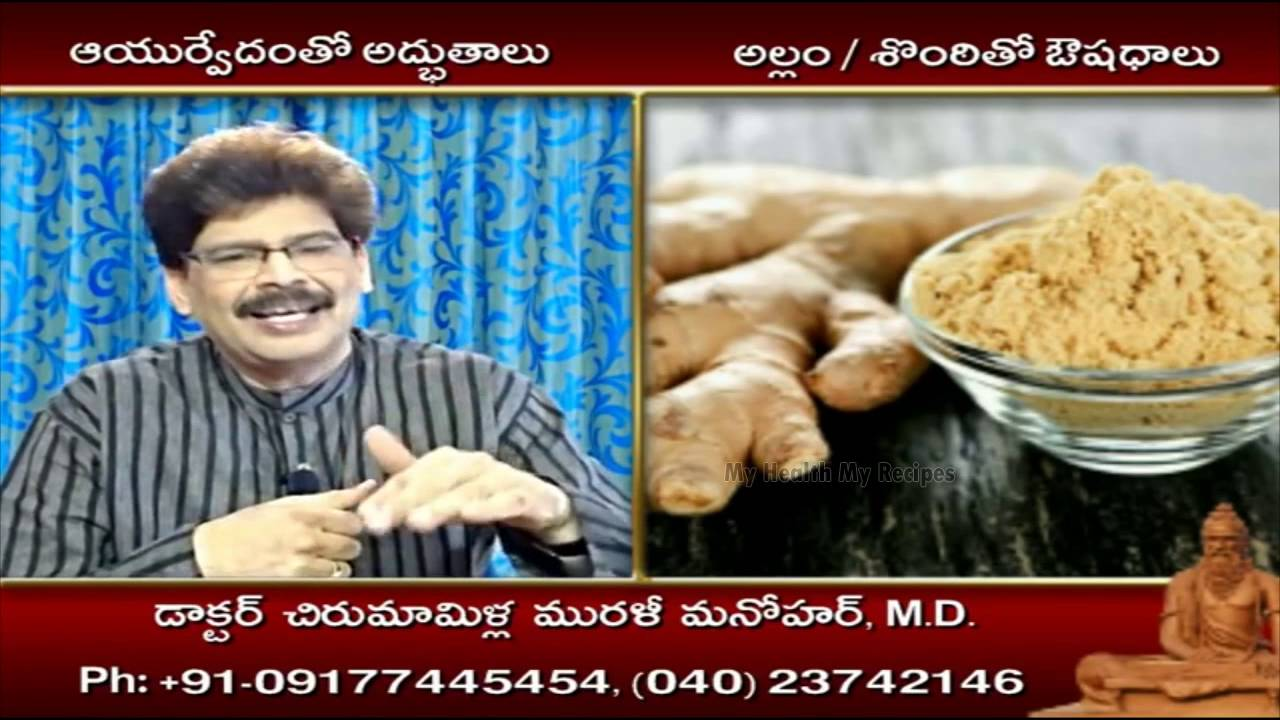 Kitchen Remedies with Ginger in Telugu by Dr Murali Manohar ...