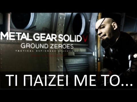 Τι παίζει με το Metal Gear Solid V: Ground Zeroes;