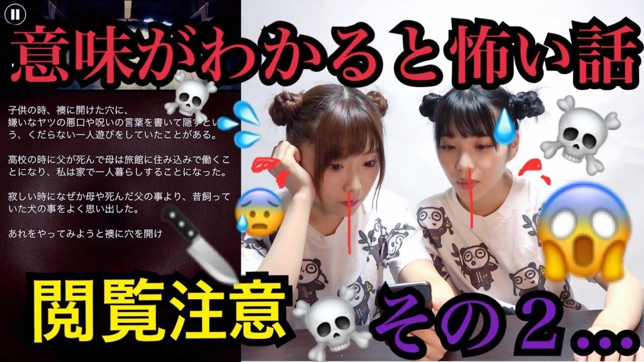 【TAKENOKO チャンネル】意味がわかると怖い話第二弾!今度は ...