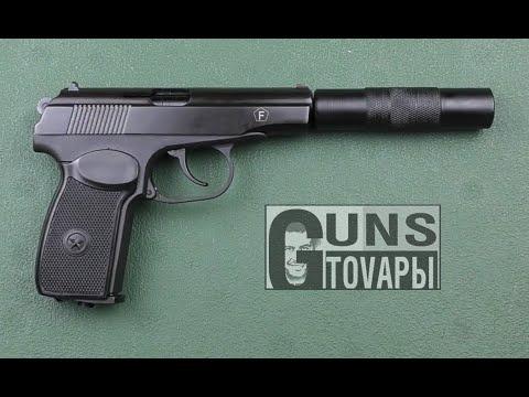 Пневматический пистолет MP-654К с удлинителем ствола (32 серия, черная рукоять)