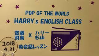 4月21日 Harry's ENGLISH CLASS 齋藤飛鳥 ラジオ.