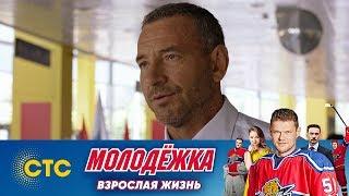 Жданов пытается помириться | Молодежка | Взрослая жизнь
