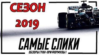Формула 1 АНОНС сезона 2019