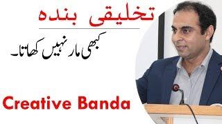 Creative Banda (Person) -By Qasim Ali Shah | In Urdu