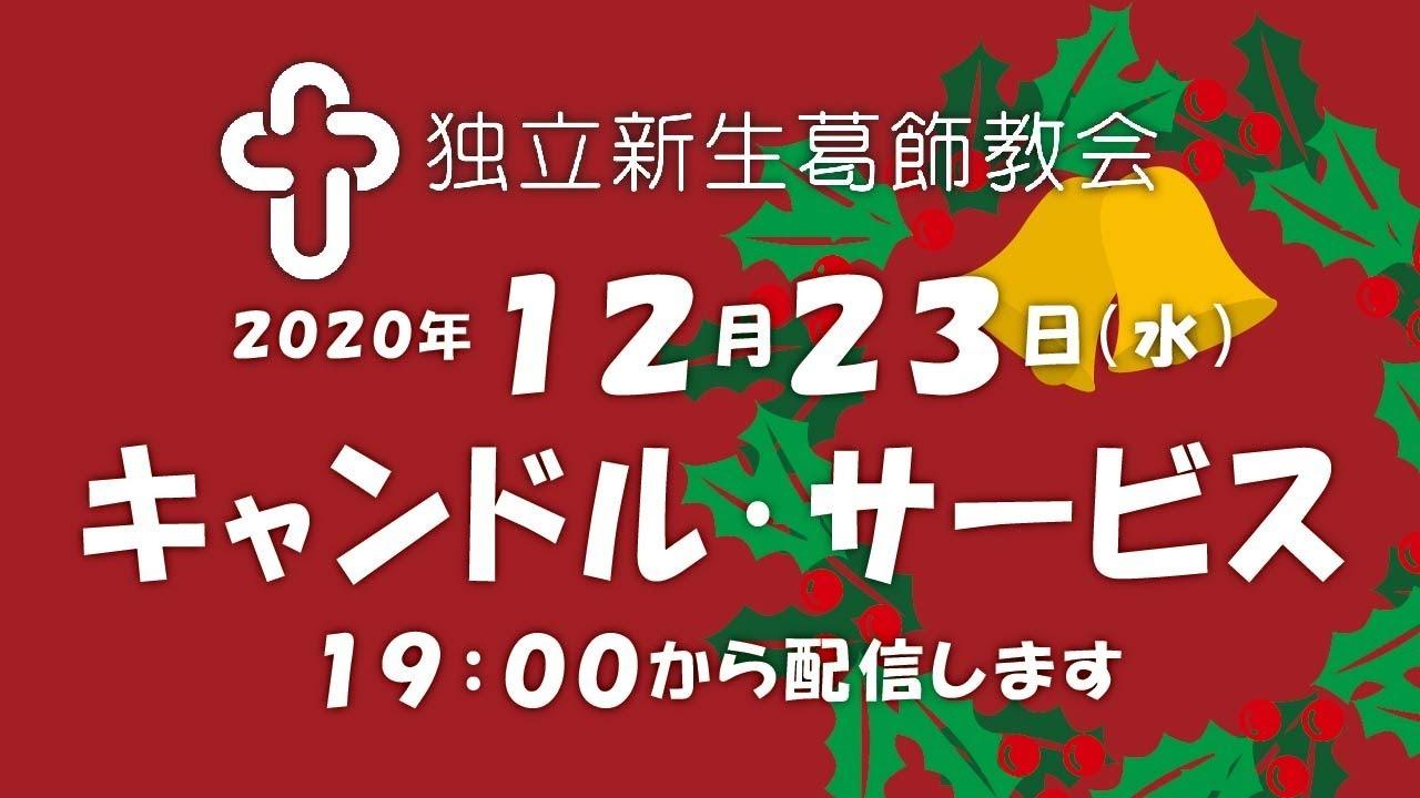 独立新生葛飾教会・キャンドル・サービス20201223