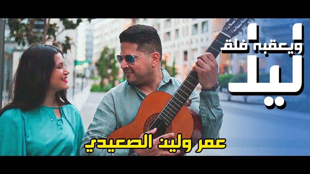 ليلٌ ويعقبه فلق - لين و عمر الصعيدي (فيديو كليب حصري) (Exclusive clip) Leen & Omar Al Saidie