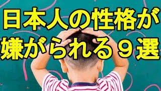 日本人の性格が世界から 嫌がられる原因海外の反応 チャンネル登録宜し...