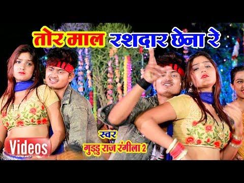 ||-तोर-मॉल-रशदार-छेना-रे-||-गुड्डू-राज-रंगीला-2-का-2019-का-नया-फुल-रोमांटिक-वीडियो
