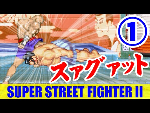 [1/4] サガット(Sagat) - SUPER STREET FIGHTER II [高画質]