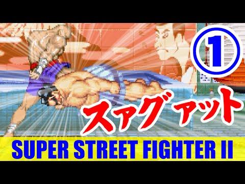 [1/4] サガット(Sagat) - SUPER STREET FIGHTER II [高画質]