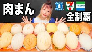 【大食い】セブン ファミマ ローソンの肉まんを食べ比べ![中華まん]リプトン 烏龍ミルクティー[15個]【木下ゆうか】