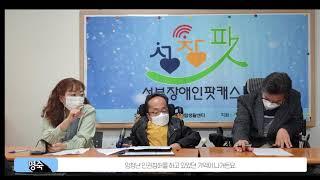 성북장애인 팟캐스트(성장팟)_우동민열사편2_우동민, 진…