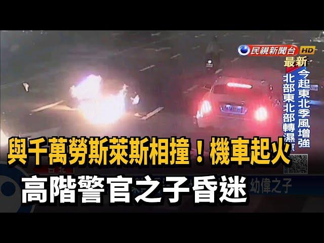 與千萬勞斯萊斯相撞!機車起火 高階警官之子昏迷-民視台語新聞