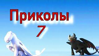 Как приручить дракона/Приколы 7