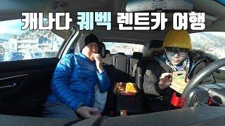 캐나다 퀘벡 렌트카 여행 (한겨울 프리징 레인 체험) …