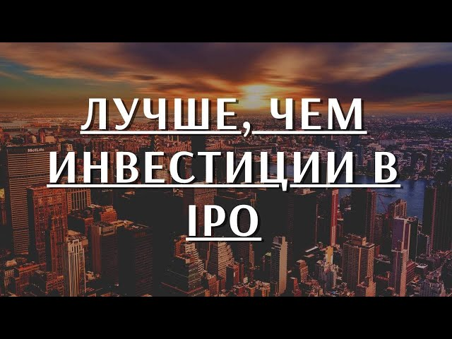 Лучше, чем инвестиции в IPO | Больше 100% годовых | Инвестиции в акции