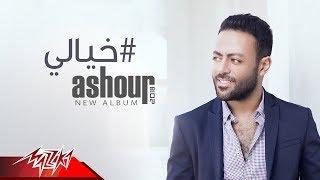Tamer Ashour - Khaialy ( Original Track ) تامر عاشور - خيالى