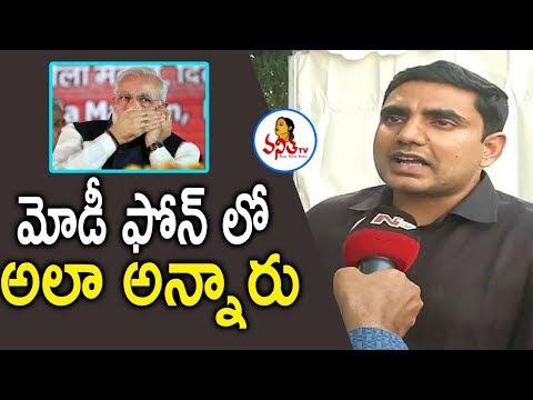 Nara Lokesh Reveals About Phone Conversation With PM Modi | Vanitha News | vanitha TV