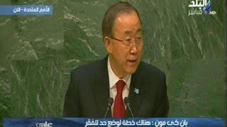كلمة الأمين العام للأمم المتحدة بان كى مون فى الجلسة العامة لأعمال الأمم المتحدة