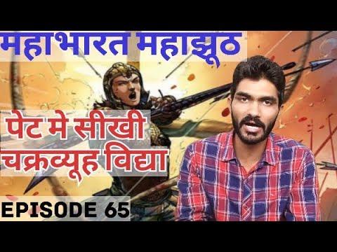 Mahabharat Abhimanhyu Video | क्या अभिमन्यु गर्भ में युद्ध विद्या सीख गया ? Thanks Bharat, #DKC65