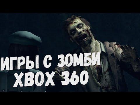 Xbox 360 подборка игр про зомби