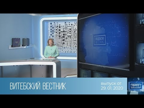 Витебский Вестник (29.01.2020)