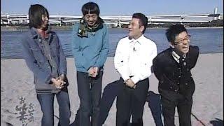 お台場お笑い道 #8(2005年12月) - 東京ダイナマイト/暴き隊/クイズ500人弱に聞きました/ネタ(キングオブコメディ) 石坂ちなみ 検索動画 24