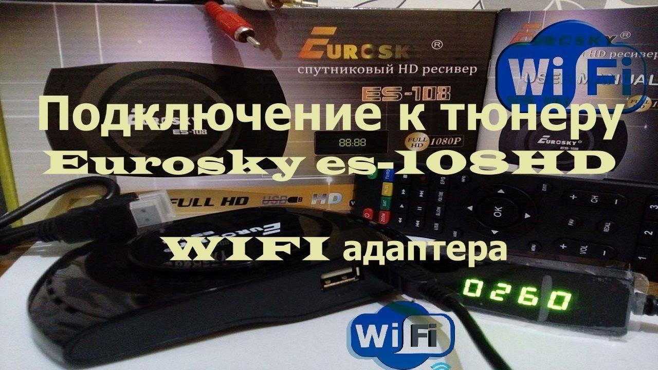 Eurosky es-108 hd прошивка