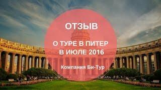 Отзыв на тур выходного дня в Питер из Минска. Компания Би-Тур