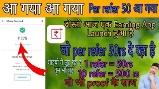 New Earning app लूट ||per Refer 50rs दे रहा है ये app || with proof || free paytm कैश || paytm hero